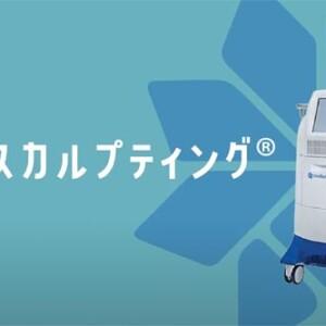 クールスカルプティング(脂肪冷却)の値段が安いおすすめクリニック!二の腕・お腹・顎下などクルスカの効果は?