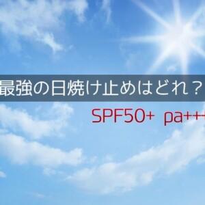 地黒で日焼けしやすい人におすすめの最強日焼け止め(SPF50+ pa++++)【絶対日焼けしたくない】