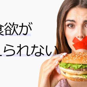 最強の食欲を抑える薬はどれ?効果大!少食になる一番効く食欲抑制剤のおすすめは?