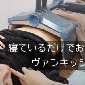 【お腹痩せ/即効】ヴァンキッシュMEが安いおすすめクリニック【短期間で三段腹解消】